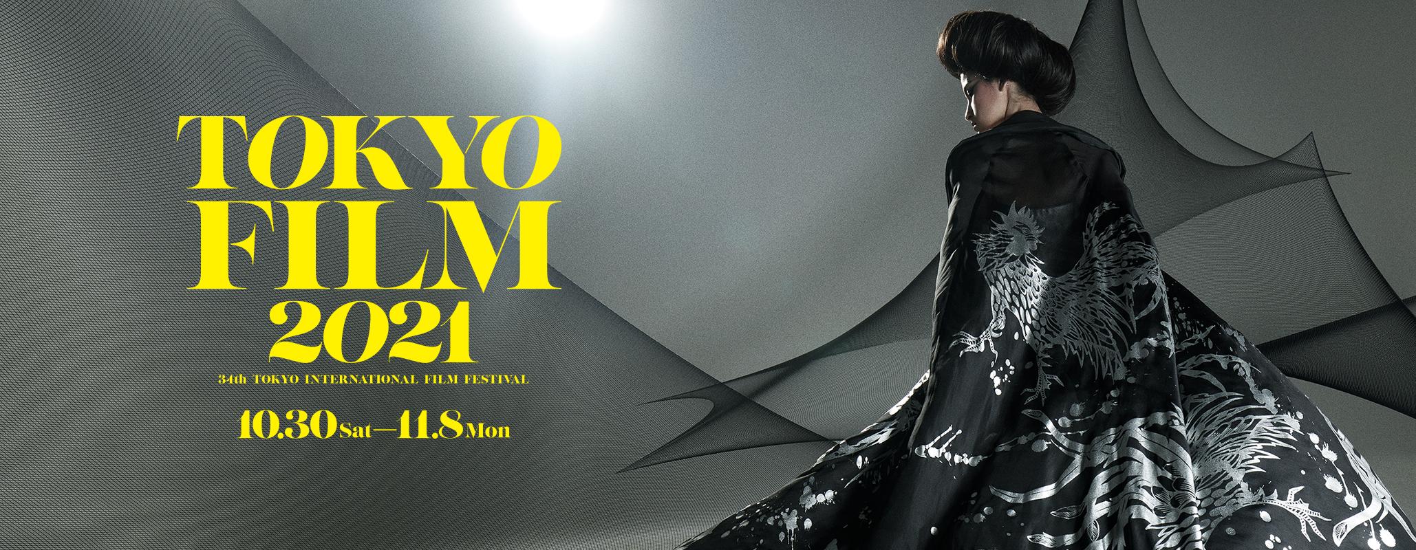 TOKYO FILM 2021 第34回東京国際映画祭 ビジュアル監修コシノジュンコ