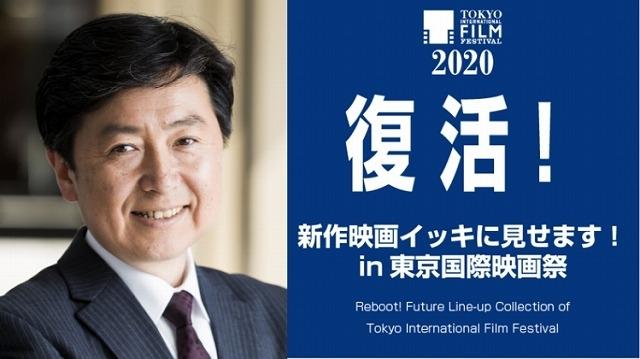 復活!新作映画イッキに見せます! in 東京国際映画祭
