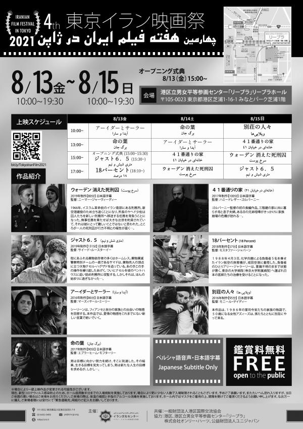 東京イラン映画祭