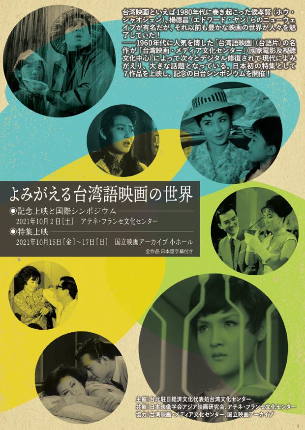 よみがえる台湾語映画の世界